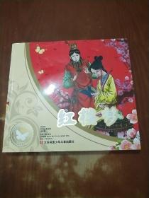 彩图本中国古典名著注音版:红楼梦