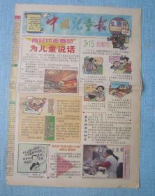 中国儿童报