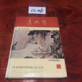十大古典白话短篇小说 连城璧