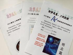 【衡水中学自编资料】英语一日一练(三册合售)