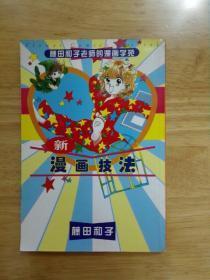 藤田和子老师的漫画学苑《漫画技法》