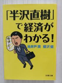 「半沢直树」で経済がわかる!   池井戸润、桜沢健  日文原版