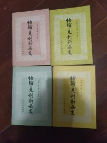 约翰克利斯朵夫 [全4册] 四色版