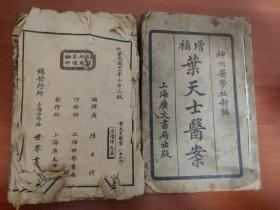 补增 叶天士医案/线装古籍.原版【2册合售】