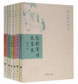 正版新书跟大师学语文系列全6册中华书局怎样作文文章作法语文随笔怎样写作文章讲话怎样学习文言文