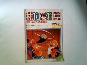 我们爱科学1992年第1期