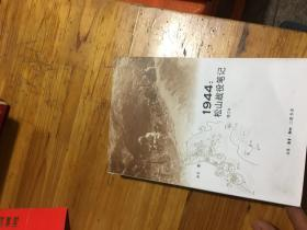 1944,松山战役笔记