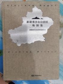 新疆维吾尔自治区地图集 特价