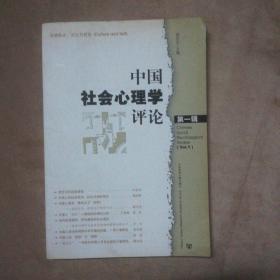 中国社会心理学评论(第一辑)