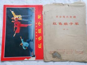 革命现代舞剧红色娘子军(剧照)九开三十张全