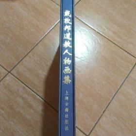 戴敦邦道教人物画集(钤印)