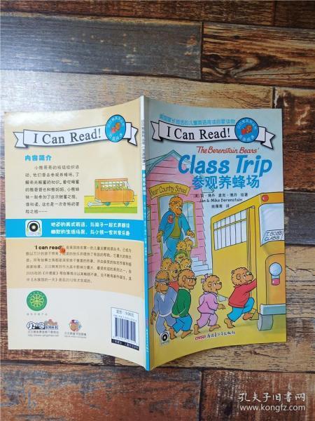 贝贝熊系列丛书:参观养蜂场(双语阅读)