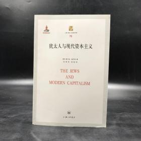 犹太人与现代资本主义——上海三联人文经典书库