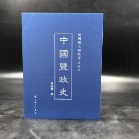 绝版|民国沪上初版书:中国盐政史(精)