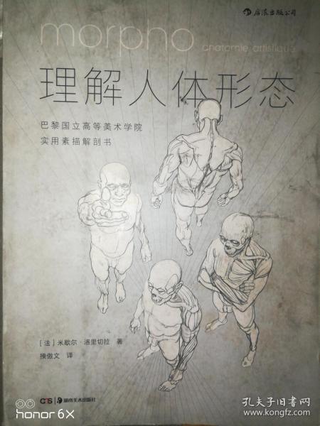 理解人体形态: 巴黎国立高等美术学院实用素描解剖书