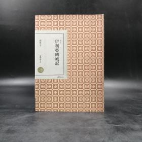 台湾联经版  荷马著 曹鸿昭译《伊利亚围城记》(锁线胶订)