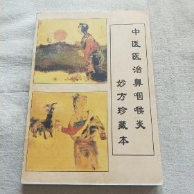 中医医治鼻咽喉炎妙方珍藏本