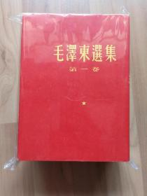 红皮毛泽东选集1-4卷