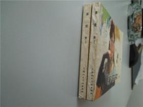 连环画《茶花女》上下1套,1980年一版一印 板品,私藏干净品佳。