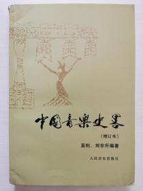 中国音乐史略