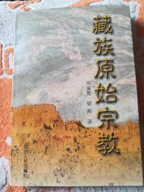 藏族原始宗教,一版一印,印数3000册