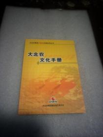 大北农文化手册(大北农集团10周年科普系列丛书)