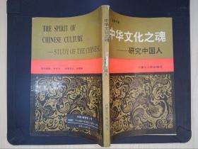中华文化之魂——研究中国人