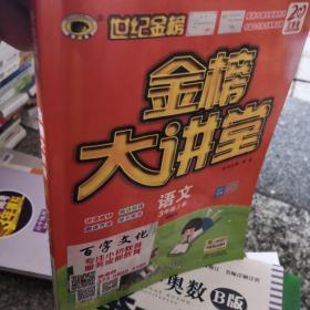 世纪金榜金榜大讲堂:语文(三年级上册)