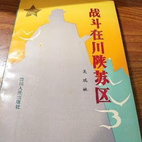 开国中将吴瑞林(1915-1995)签名盖章赠送开国中将张才千(1911-1994)《战斗在川陕苏区》