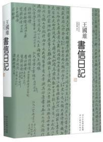 王国维书信日记(16开精装   全一册  LV)
