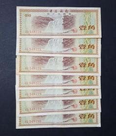 中国银行外汇兑换券 1角/一角/壹角 火炬水印  9品7张连号 1979年