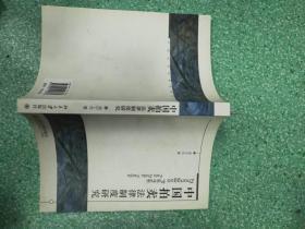 中国拍卖法律制度研究