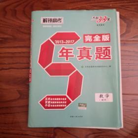 天利38套 2013-2017五年真题完全版:数学(理科)