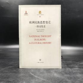 绝版| 欧洲民族思想变迁:一部文化史 ——上海三联人文经典书库   八五品