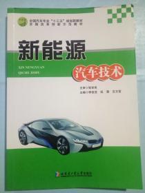 新能源汽车技术 李俊亚哈尔滨工业大学出版9787560372167