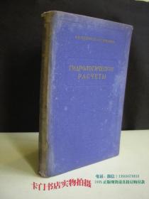 俄文原版:水文学计算    精装 1956年莫斯科版【谢庆道藏书】