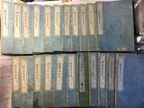 《标注日本外史》22卷22册全。日本明治十三年刻本。江户史学大家赖山阳代表作。16开本。有多幅精美版画地图。注意:第16册为配本