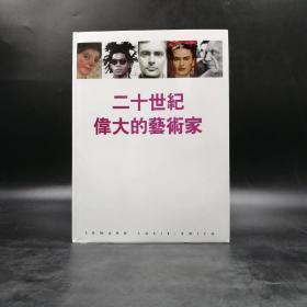 台湾联经版 吴宜颖等译《二十世紀偉大的藝術家》(進口彩色精裝)