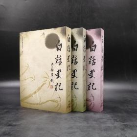台湾联经版 白话史记编委会《白话史记(1-3册)》(锁线胶订)