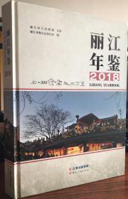 丽江年鉴.2018