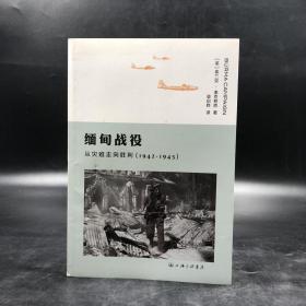 绝版| 缅甸战役 从灾难走向胜利(1942-1945)  八五品