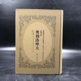 绝版|民国世界文学经典译著:奥勃洛摩夫 (精)