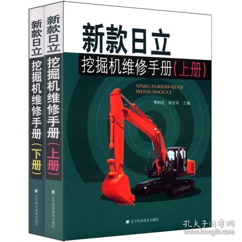 挖掘机技能培训书籍 新款日立挖掘机维修手册(套装上下册)