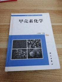 《甲壳素化学》Q3