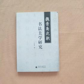 魏晋南北朝书法美学研究(库存新书