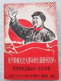 无产阶级文化大革命的全面胜利万岁——热烈欢呼全国山河一片红专辑