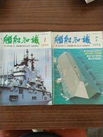 舰船知识,1994年第1一12期全,合售