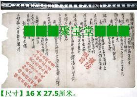 《约民国时期●毛笔手写中医针灸老秘方原件1张》.【尺寸】16 X 27.5厘米.。