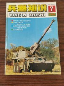 兵器知识1996年第7-12期,合售