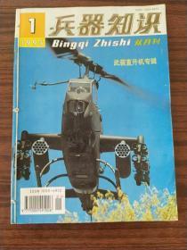 兵器知识1995年第1-6期全,合售